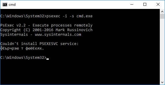 PSEXESVC_Error