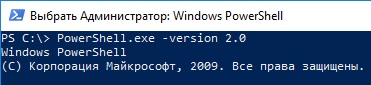 Change_PowerShell_Ver
