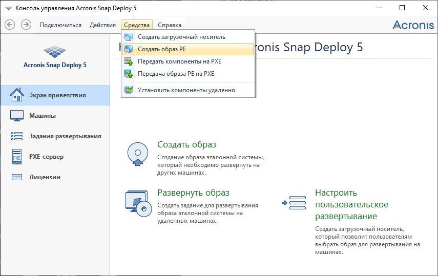 Acronis_Snap_Deploy_Main
