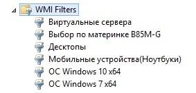 Фильтры WMI