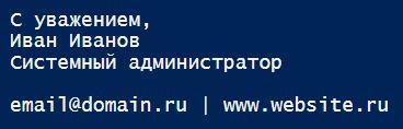 Результат работы ConvertFrom-HTML